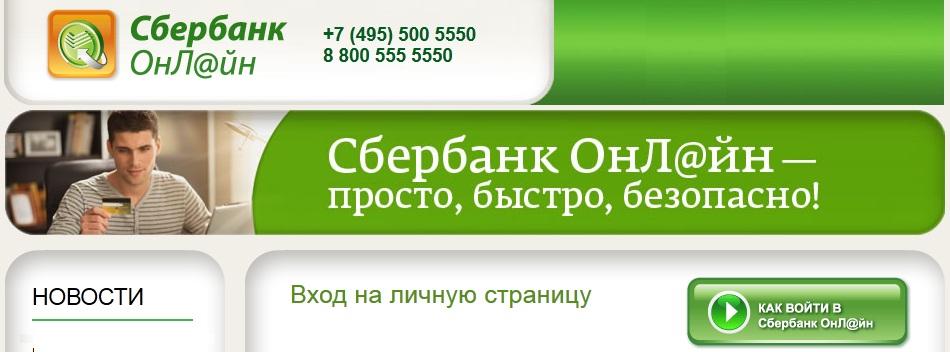 вход на личную страницу Сбербанк-онлайн